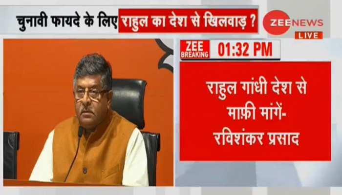 राहुल गांधी देश से माफी मांगें, कांग्रेस के खुद के हाथ भ्रष्टाचार से रंगे हुए हैंः रविशकंर प्रसाद