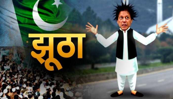 पाकिस्तान की फिर इंटरनेशनल बेइज्जती! यहां पढ़ें: ना'पाक' के 3 झूठे किस्से