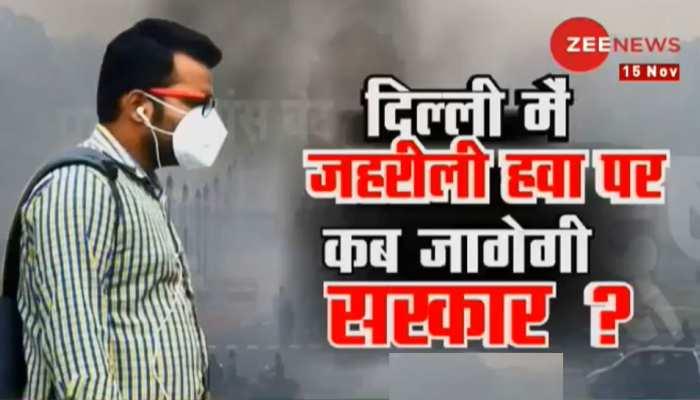 दिल्ली-NCR में सांसों पर 'सुपर इमरजेंसी', जहरीली हवा पर कब जागेंगी सरकारें?