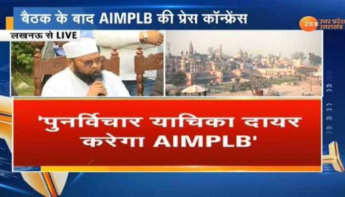 AIMPLB ने कहा, 'गुंबद के नीचे जन्मस्थान के प्रमाण नहीं, दाखिल करेंगे रिव्यू पिटीशन'