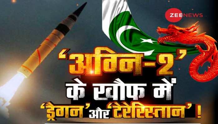 भारत के 'दिव्यास्त्र' अग्नि-2 के खौफ से दहशत में इमरान-बाजवा, चीन भी सहमा