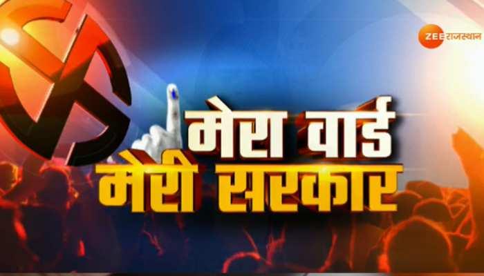 राजस्थान निकाय चुनाव 2019: अजमेर में 20 वार्डों के कुल 957 मतपत्रों की गिनती