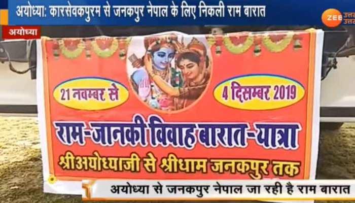 VIDEO: अयोध्या से जनकपुर के लिए रवाना हुई राम बारात, 1 दिसंबर को धूमधाम से होगा विवाह