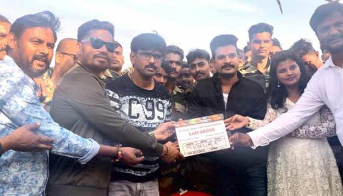 भोजपुरी देशभक्ति फिल्म 'सरफरोश' की शूटिंग शुरू, ये है पूरी स्टारकास्ट!