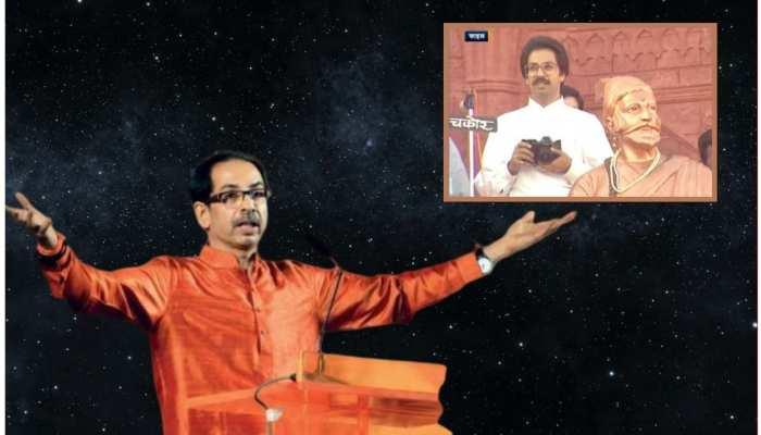 कैमरे के जादूगर उद्धव ठाकरे के हाथों में महाराष्ट्र की सियासी तकदीर