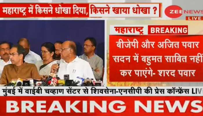 उद्धव ठाकरे बोले- हमारे विधायकों को तोड़कर दिखाएं, पूरा महाराष्ट्र सोएगा नहीं