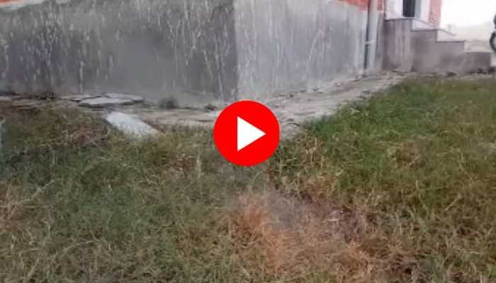 अजब-गजब: बिहार के बेतिया में जमीन से निकल रहा है धुआं, लोग हैरान-परेशान, देखें VIDEO