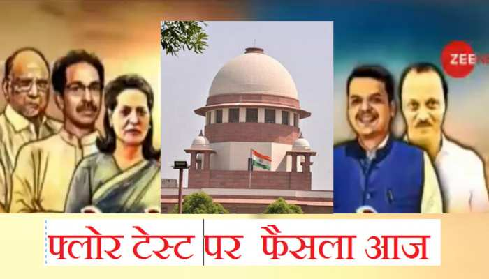 महाराष्ट्र की 'महाभारत' पर सुप्रीम कोर्ट में आज सुबह साढ़े 10 बजे होगी अहम सुनवाई
