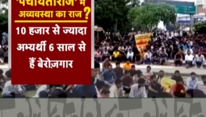राजस्थान में 6 साल बाद भी पंचायतीराज एलडीसी अभ्यर्थियों को नौकरी नहीं मिली 10 हजार अभी भी बेरोजगार
