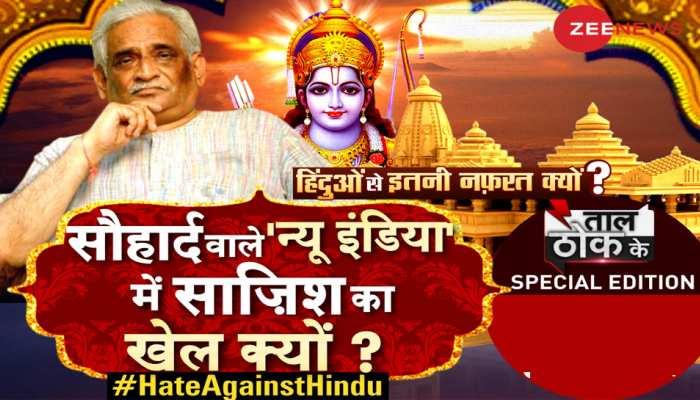 मंदिर के नाम पर मुस्लिमों को भड़काने का खेल कब तक? हिंदुओं से इतनी नफरत क्यों?