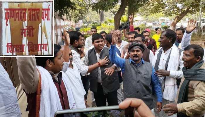 बिहार: शिक्षा मंत्री के घर के बाहर कुछ लोगों ने की नारेबाजी, नेम प्लेट पर कालिख भी पोती