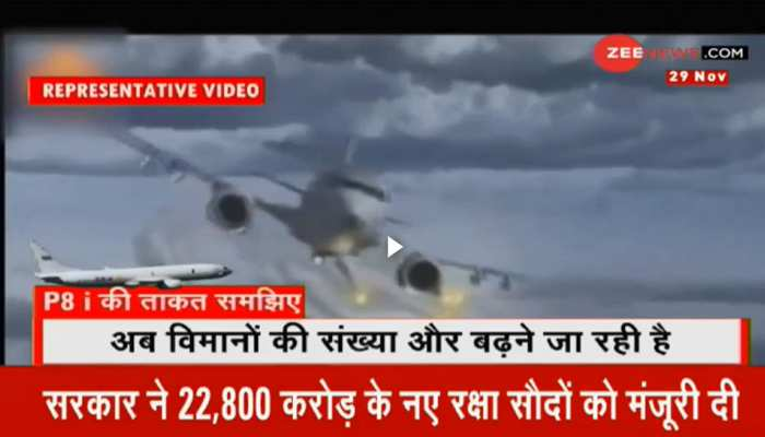 सरकार ने दी 22800 करोड़ के नए रक्षा सौदों को मंजूरी, नौसेना को मिलेंगे 6 नए टोही विमान
