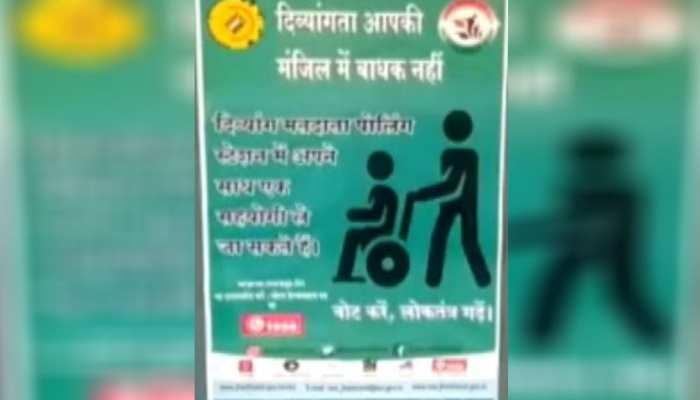 झारखंड चुनाव: पाकुड़ में दिव्यांग-बुजुर्ग वोटर्स के लिए पोस्टल बैलेट की व्यवस्था, मिलेगी सहुलियत