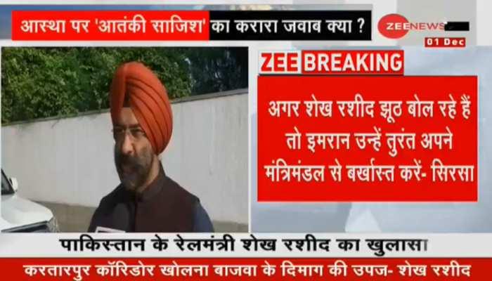 करतारपुर कॉरिडोर को लेकर PAK मंत्री के बयान पर भड़के सिरसा, कहा,'स्थिति साफ करें इमरान'