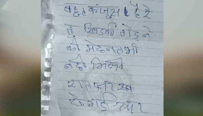 MP: खिड़की तोड़कर घर में घुसा चोर, कुछ हाथ नहीं लगा तो चिट्ठी में लिखी ये मजेदार बात