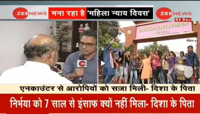 ZEE NEWS से बोले हैदराबाद रेप पीड़िता के पिता, 'न्याय नहीं मिला, राहत जरूर मिली'