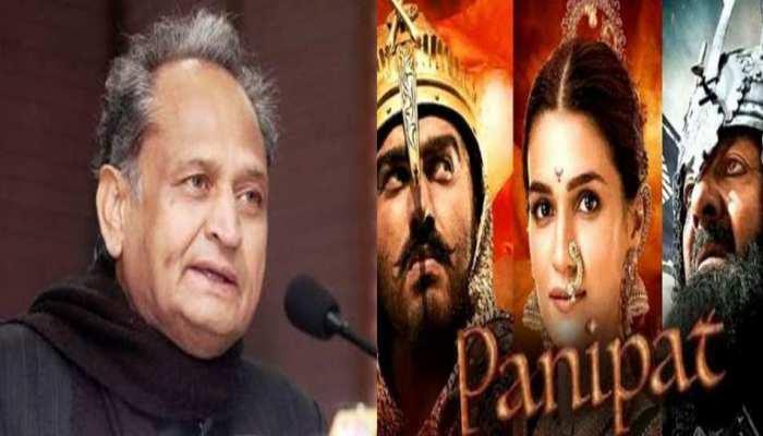 राजस्थान: CM अशोक गहलोत ने फिल्म 'पानीपत' को लेकर की यह मांग, कहा...