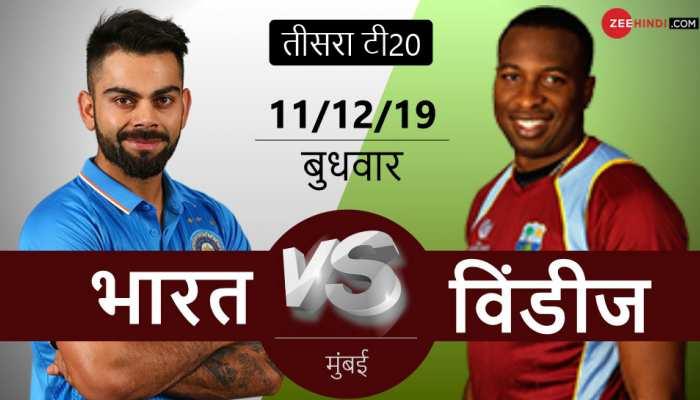मुंबई टी20: सीरीज जीतने उतरेंगे भारत-विंडीज, प्लेइंग XI में बदलाव कर सकती है टीम इंडिया