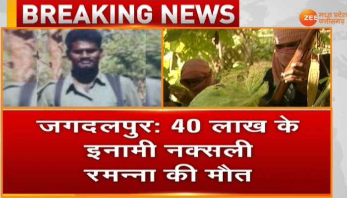 40 लाख के इनामी नक्सली रमन्ना की मौत, झीरम घाटी नक्सली हमला में भी था शामिल