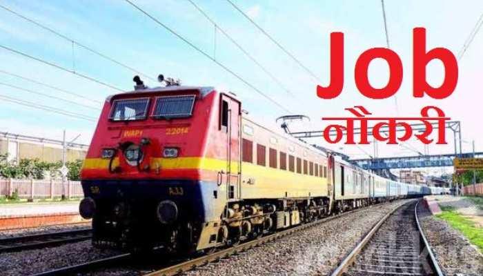 परीक्षा की जरूरत नहीं: रेलवे में बंपर 1200 नौकरियां