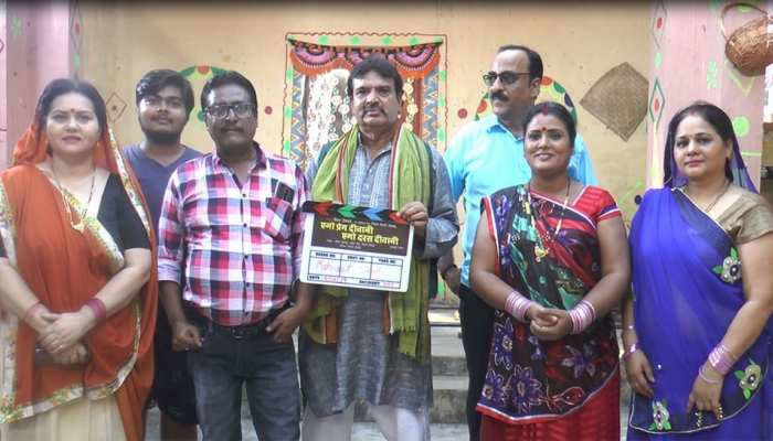 भोजपुरी फिल्म 'एगो प्रेम दीवानी, एगो दरस दीवानी' की शूटिंग शुरू, इस दिन होगी रिलीज