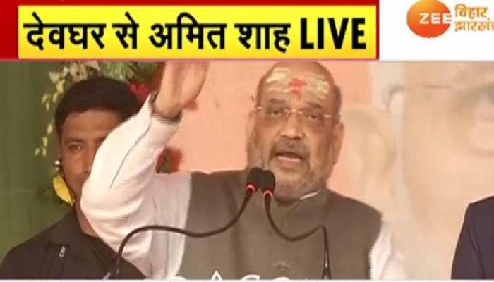 देवघर: अमित शाह बोले- 55 साल में कांग्रेस गरीबों के लिए कुछ नहीं कर पाई, BJP ने किया विकास
