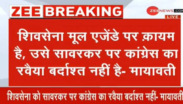 सावरकर पर अपनी स्थिति स्पष्ट करे कांग्रेस, शिवसेना के साथ सरकार में रहना दोहरा चरित्र: मायावती