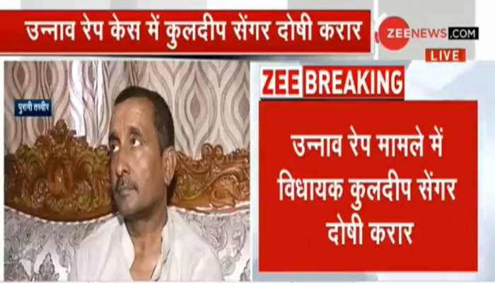 उन्नाव रेप केस: कुलदीप सिंह सेंगर दोषी करार, कोर्ट ने चार्जशीट में देरी के लिए CBI को लगाई फटकार