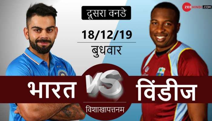 INDvsWI: भारत-विंडीज दूसरा मैच विजाग में, मेहमान टीम के लिए लकी है यह मैदान
