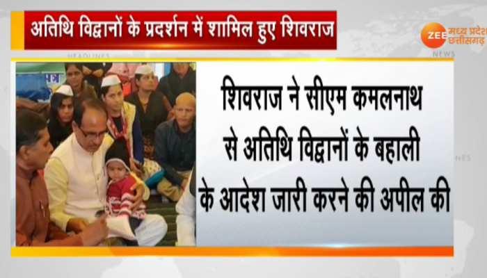 MP: अतिथि विद्वानों को मिला BJP का साथ, नेता प्रतिपक्ष ने कहा, 'सदन में उठाएंगे मुद्दा'