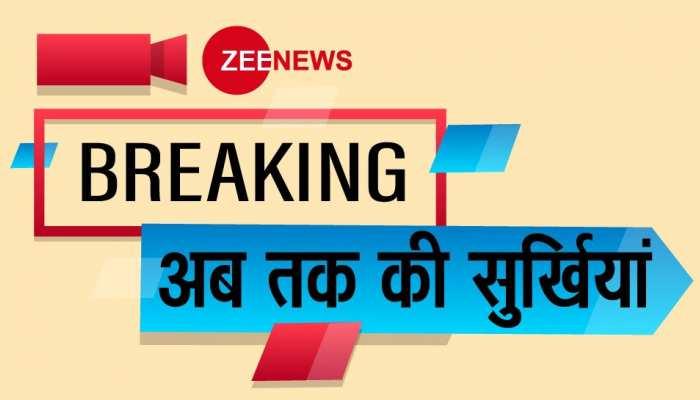 Top Hindi News Today, Zee News Breaking: पढ़ें आज की अहम खबरें