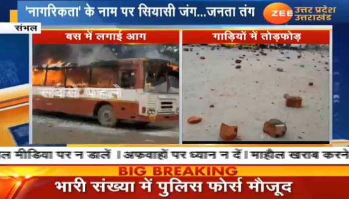 CAA Protest: संभल में हिंसक प्रदर्शन, दो बसों में लगाई आग, पुलिस पर बरसाए पत्थर