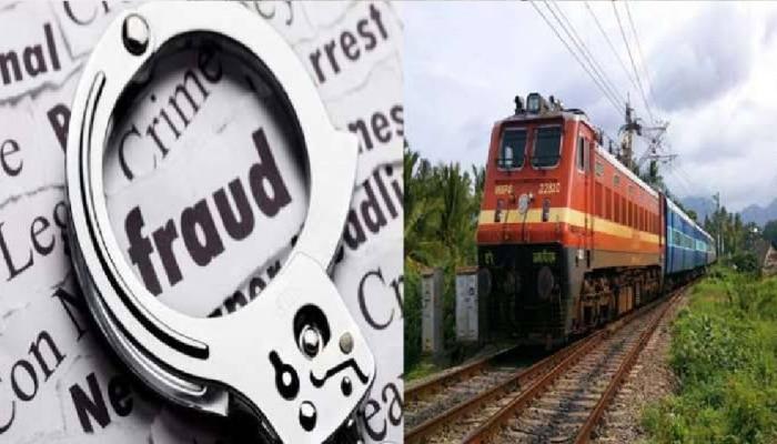 कोटा: रेलवे में नौकरी के बहाने लूटे जा रहे हैं लाखों रुपए, बड़े खुलासे की संभावना