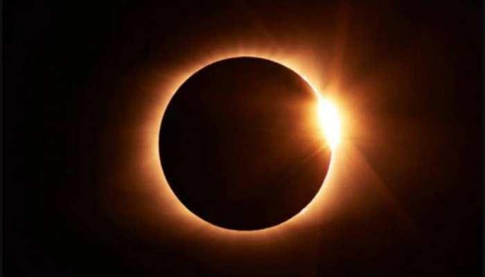 वलयाकार रूप में दिखाई देगा सूर्यग्रहण! यहां जानें- समय