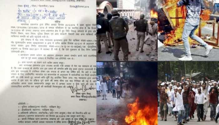 उत्तर प्रदेश में सरकारी संपत्ति को नुकसान पहुंचाने वालों पर योगी सरकार का कहर
