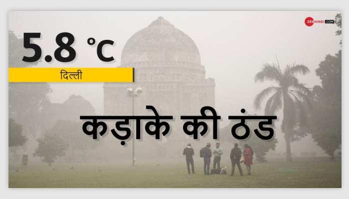 22 साल बाद पड़ी है दिल्ली में ऐसी सर्दी, जानें कैसा होगा अगले पांच दिनों का तापमान