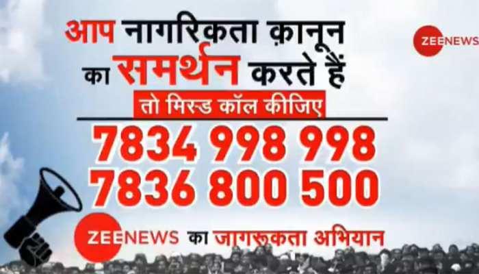 CAA के समर्थन में Zee News को मिला 83 लाख से ज्यादा लोगों का साथ, 1 मिस्ड कॉल कर आप भी जुड़ें