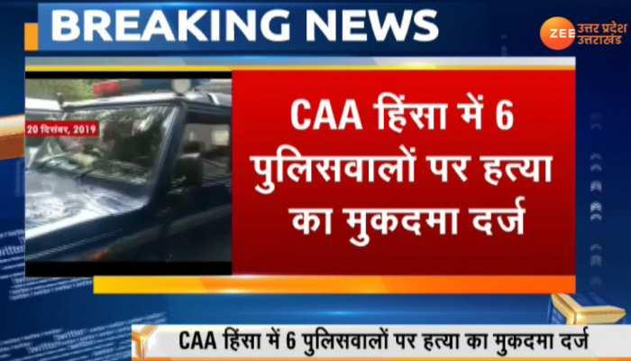 CAA Protest: बिजनौर हिंसा में हुई थी सुलेमान की मौत, 6 पुलिसकर्मियों पर हत्या का केस दर्ज