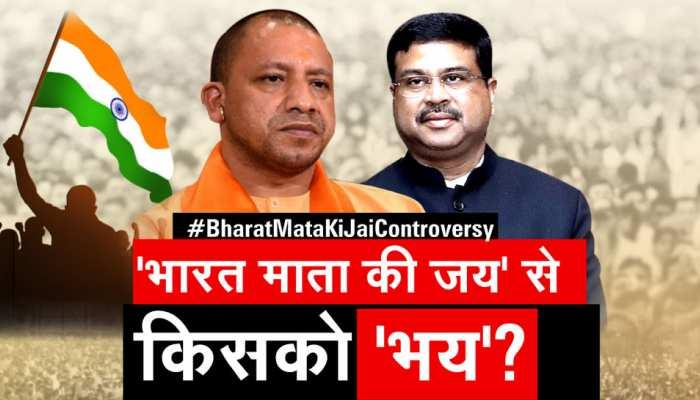 बड़ा सवाल: 'भारत माता की जय' से भय किसको, जो PAK के साथ उन्हें देश क्यों करे बर्दाश्त