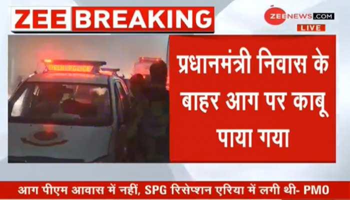 दिल्ली: प्रधानमंत्री आवास के बाहर आग पर पाया गया काबू, कोई बड़ा नुकसान नहीं