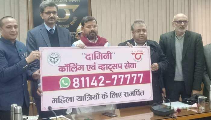 UP: बसों में महिलाओं के लिए दामिनी हेल्पलाइन शुरू, इस नंबर पर दर्ज होंगी शिकायतें