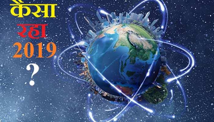 Year Ender 2019: दुनियाभर के अलग-अलग क्षेत्र की 8 बड़ी घटनाएं