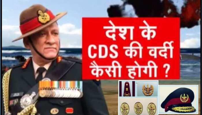 जल-थल-नभ सेनाओं के 'सेनापति' CDS की वर्दी कैसी होगी? यहां देखें-