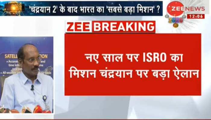 नए साल पर ISRO ने देश को दी नई खुशखबरी, चंद्रयान-3 मिशन पर किया ये बड़ा ऐलान