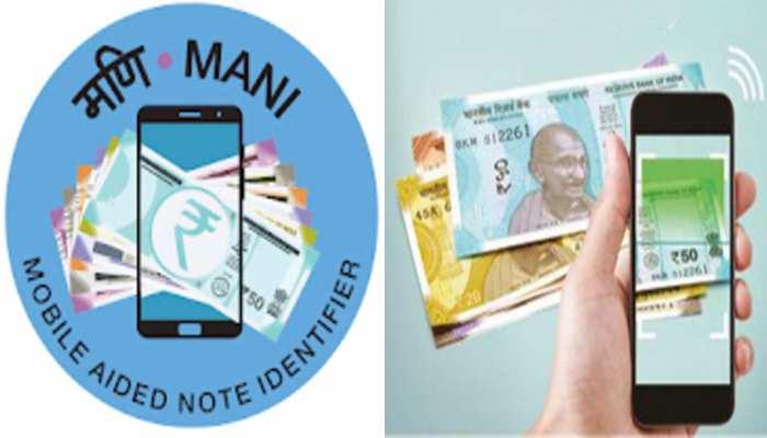 अब नहीं होगा धोखा, नकली नोटों को पहचानने के लिए आ गया Mani ऐप