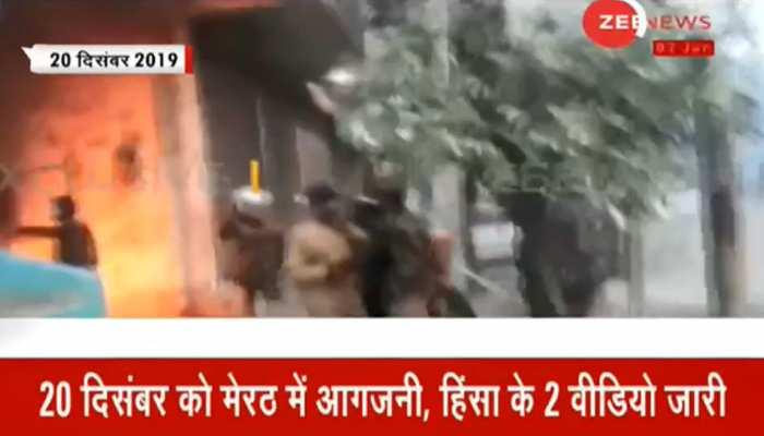 VIDEO: 'मेरठ में प्रदर्शनकारियों ने 30 सुरक्षाकर्मियों को जलाने की कोशिश की थी'