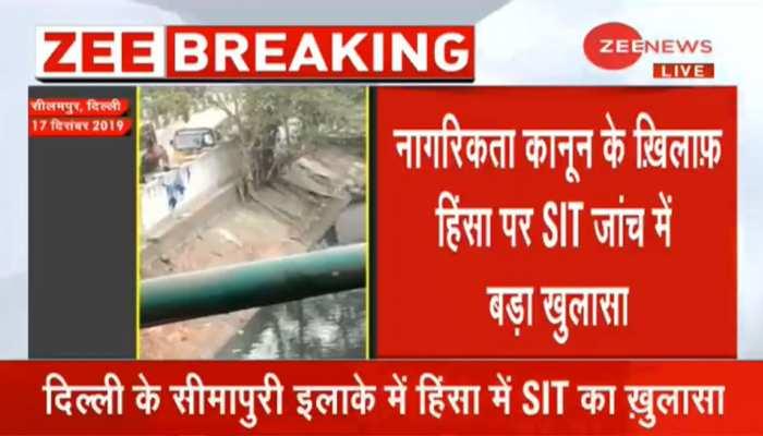 दिल्ली: सीमापुरी में हुई हिंसा पर SIT का बड़ा खुलासा, दंगे में शामिल थे 15 से ज्यादा बांग्लादेशी