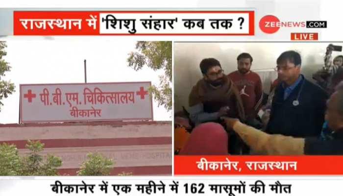 कोटा, जोधपुर के बाद बीकानेर के अस्पताल में अव्यवस्था, पिछले 1 महीने में 162 बच्चों की मौत