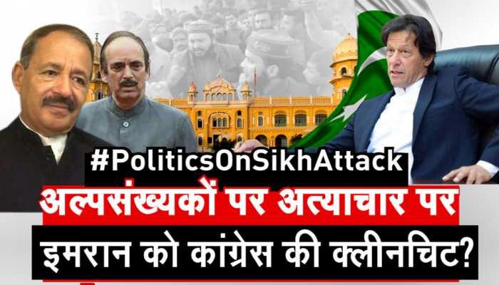 बड़ा सवाल: क्या मोदी विरोध में कांग्रेस को पाकिस्तान में अल्पसंख्यकों से अत्याचार मंजूर है?