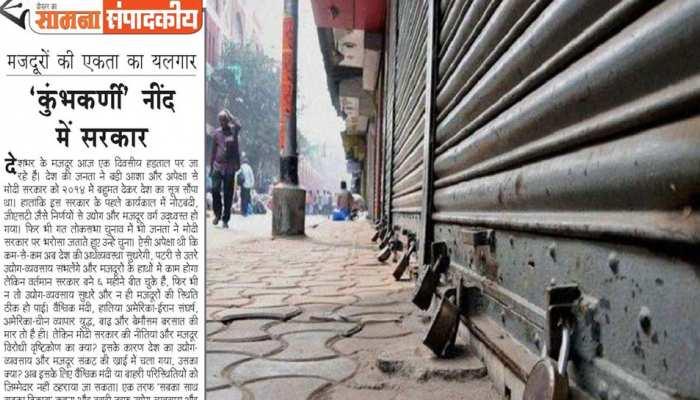 भारत बंद: शिवसेना ने लिखा, 'मजदूरों की एकता का यलगार 'कुंभकर्णी' नींद में सरकार'